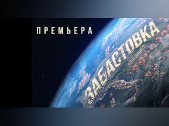Концерт Забастовки в Москве, 18 октября 2020 г., Театр Музыки И Драмы Стаса Намина