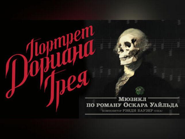 Портрет Дориана Грея. Театр Стаса Намина в Москве, 25 декабря 2020 г., Театр Музыки И Драмы Стаса Намина