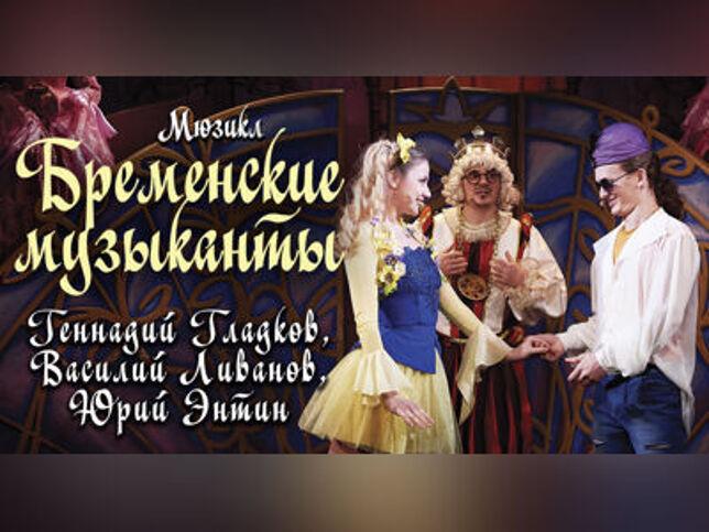 Бременские музыканты. Театр Стаса Намина в Москве, 28 ноября 2020 г., Театр Музыки И Драмы Стаса Намина