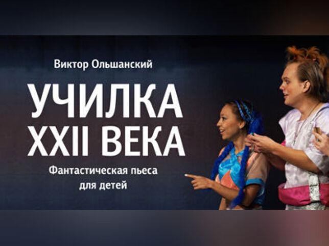 Училка XXII века. Театр Стаса Намина в Москве, 13 декабря 2020 г., Театр Музыки И Драмы Стаса Намина