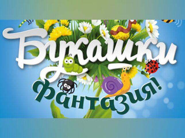 Фантазия-букашки в Москве, 10 октября 2020 г., Театриум На Серпуховке