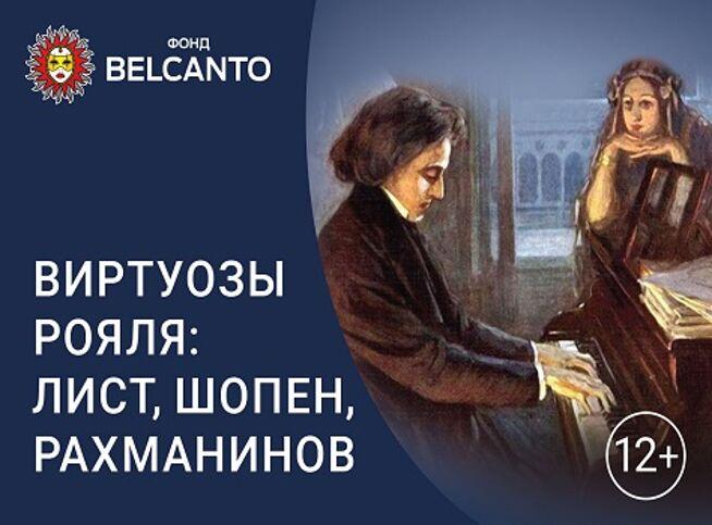 Концерт Виртуозы рояля: Лист, Шопен, Рахманинов в Москве, 10 октября 2020 г., Кафедральный Собор Святых Петра И Павла