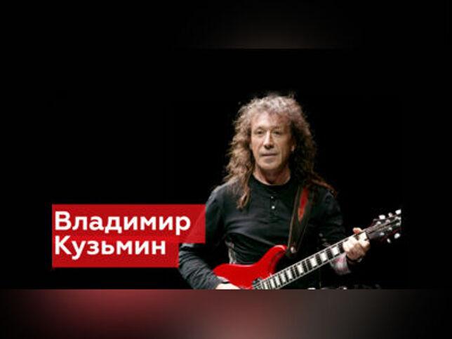 Концерт Владимира Кузьмина в Москве, 21 августа 2020 г., Академ Джаз Клуб