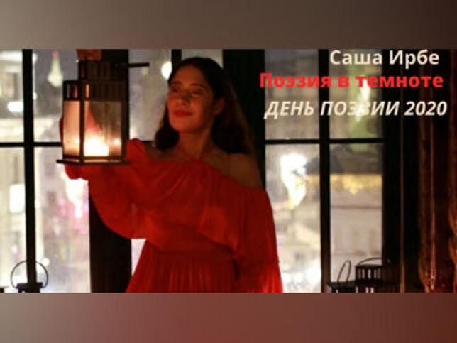 Концерт Сашы Ирбе. Поэзия в темноте в Москве, 20 сентября 2020 г., Арт-Пространство «Fotofaktura»