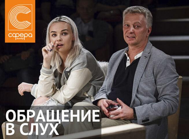 Обращение в слух в Москве, 14 октября 2020 г., Театр Сфера