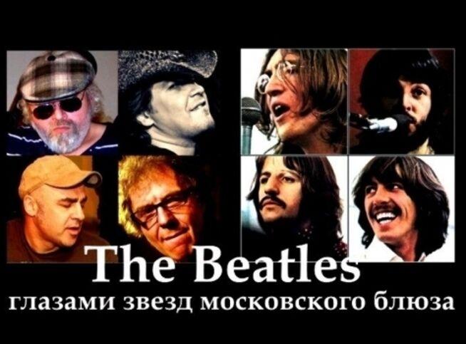 Концерт The Beatles глазами звезд московского блюза в Москве, 28 августа 2020 г., Клуб Союз Композиторов