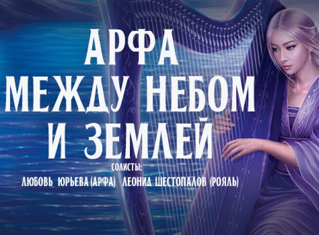 Концерт Арфа. Между небом и землёй. Концерт в оранжерее в Москве, 28 сентября 2020 г., Аптекарский Огород