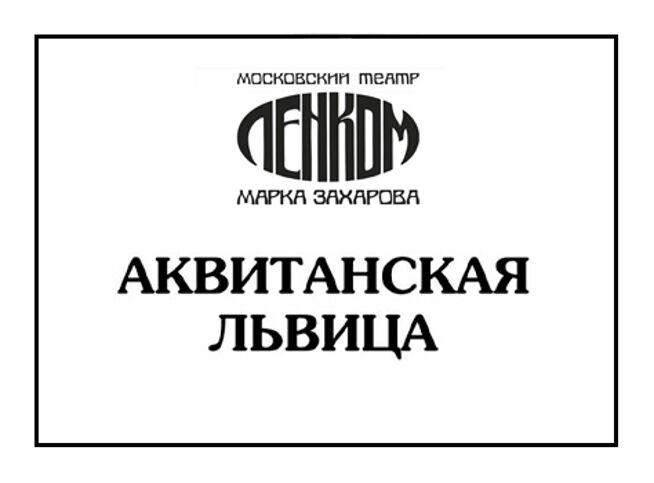 Аквитанская львица в Москве, 28 октября 2020 г., Театр Ленком