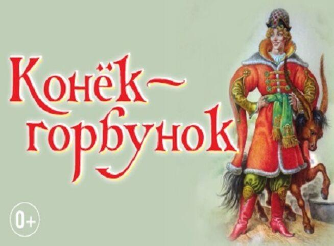 Конек-горбунок в Москве, 24 октября 2020 г., Фольклорный Центр Л. Рюминой