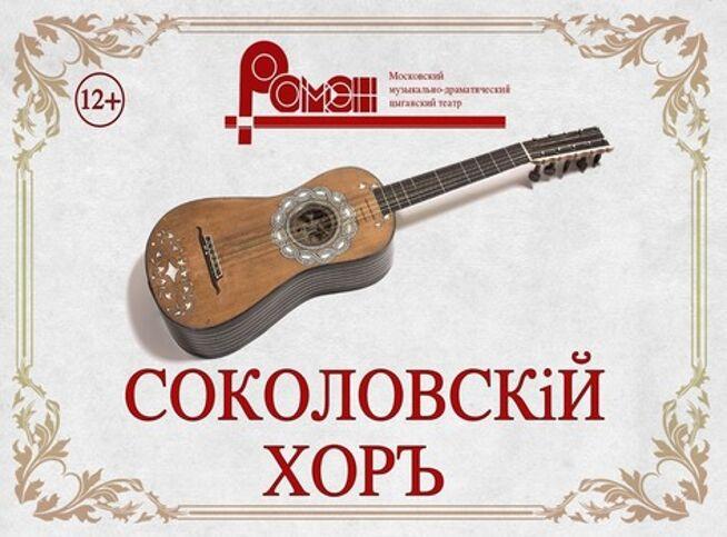 Соколовский хор в Москве, 7 октября 2020 г., Театр «Ромэн»