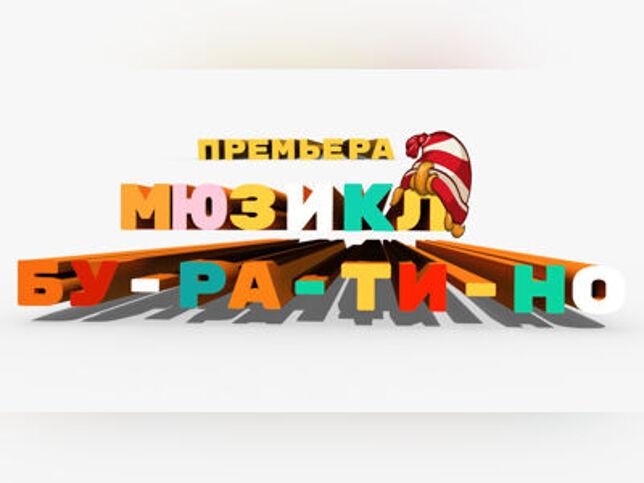 Буратино в Серпухов, 3 октября 2020 г., Серпуховский Музыкально-Драматический Гортеатр