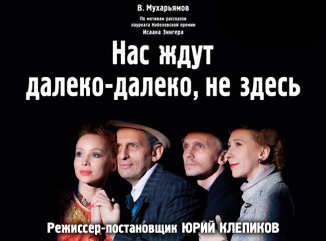 Нас ждут далеко-далеко, не здесь в Москве, 19 декабря 2020 г., Театр П/Р А.Джигарханяна