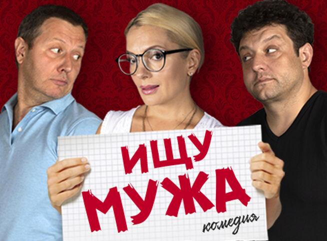 Ищу мужа в Москве, 19 октября 2020 г., Театр «Содружество Актеров Таганки»
