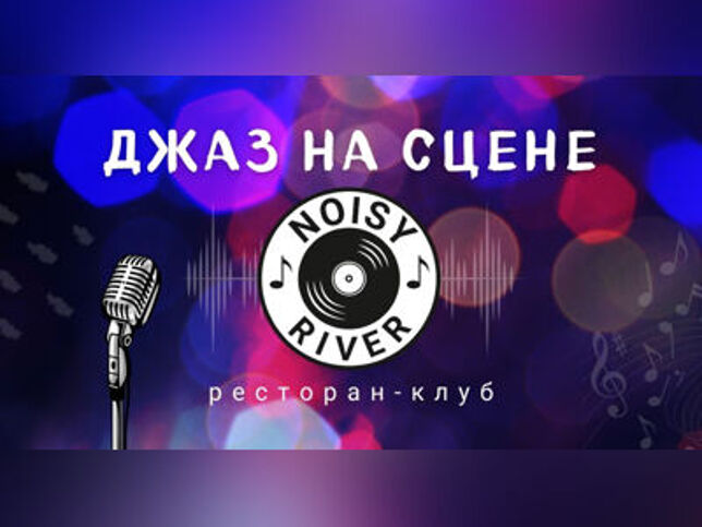 Концерт Ужин с музыкальным сопровождением «The BigBuddy Band» в Санкт-Петербурге, 27 ноября 2020 г., Ресторан Noisy River