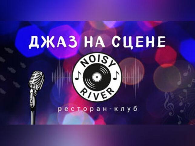 Концерт Ужин с музыкальным сопровождением «Atomic Jam Band» в Санкт-Петербурге, 29 ноября 2020 г., Ресторан Noisy River