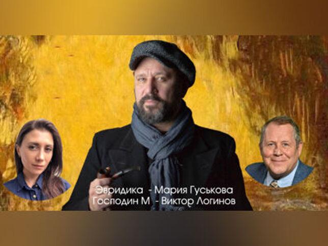 Немного о любви в Москве, 22 октября 2020 г., Фольклорный Центр Л. Рюминой