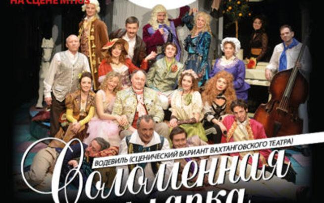 Соломенная шляпка в Москве, 26 октября 2020 г., Театр Им. Е. Вахтангова