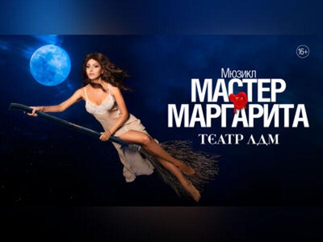 Мастер и Маргарита в Санкт-Петербурге, 31 декабря 2020 г., Ленинградский Дворец Молодежи