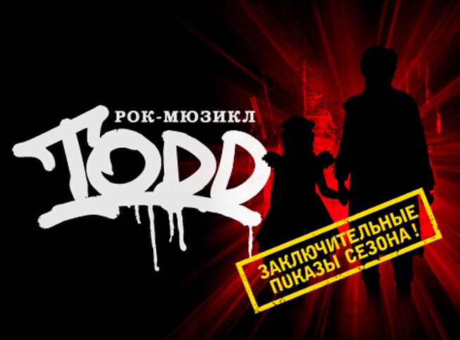Рок-мюзикл «TODD» в Москве, 26 января 2021 г., Московский Дворец Молодежи