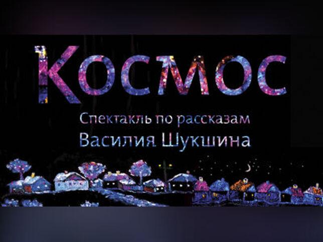 Космос. Театр Стаса Намина в Москве, 6 ноября 2020 г., Театр Музыки И Драмы Стаса Намина