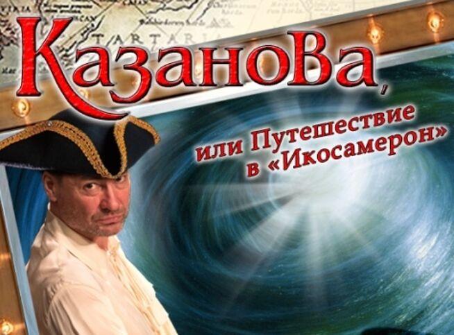 Казанова, или путешествие в Икосамерон в Москве, 20 января 2021 г., Театр Луны
