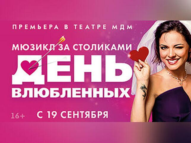 День влюбленных в Москве, 28 октября 2020 г., Московский Дворец Молодежи