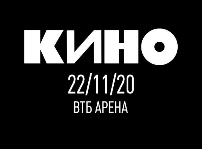 Концерт Кино в Москве, 22 ноября 2020 г., Втб Арена