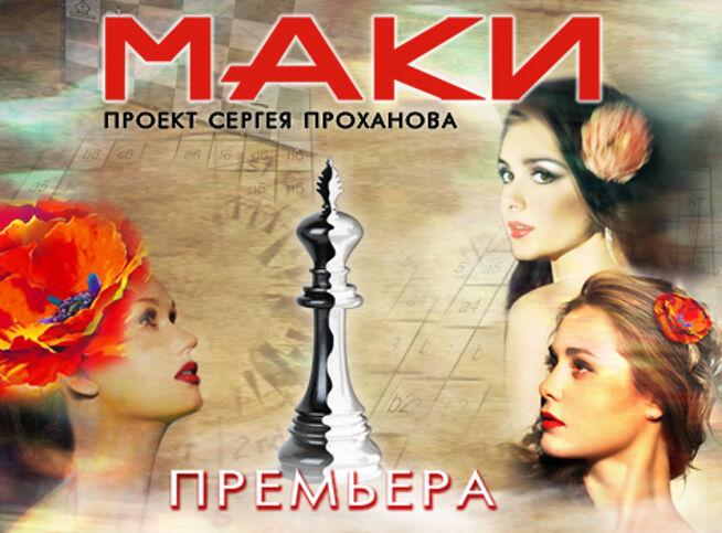 Маки в Москве, 28 января 2021 г., Театр Луны