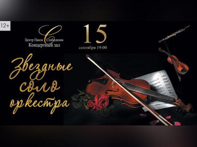 Концерт Звездные соло оркестра. Скрипка, альт, гобой в Москве, 15 сентября 2020 г., Центр Павла Слободкина