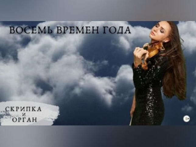 Концерт Восемь времен года. Антонио Вивальди и Астор Пьяццолла в Москве, 4 октября 2020 г., Англиканский Собор Святого Андрея