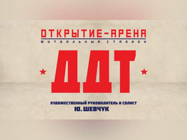 Концерт ДДТ в Москве, 6 июня 2021 г., Стадион «Открытие Арена»