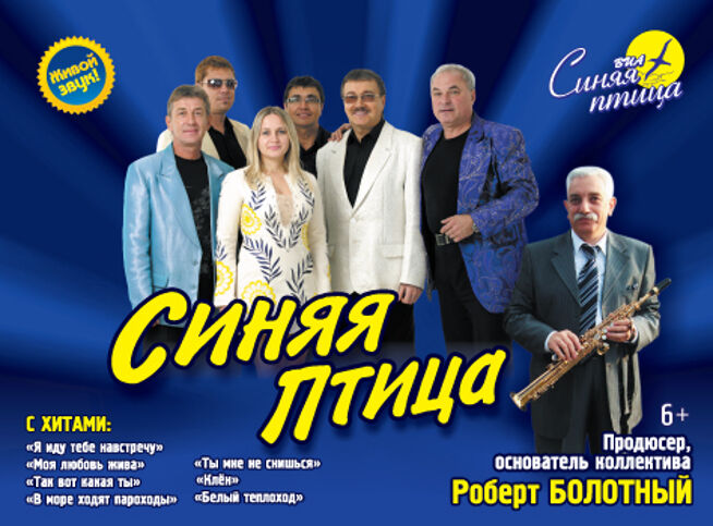 Концерт ВИА «Синяя птица» в Москве, 10 ноября 2020 г., Цдк Им. М.И. Калинина