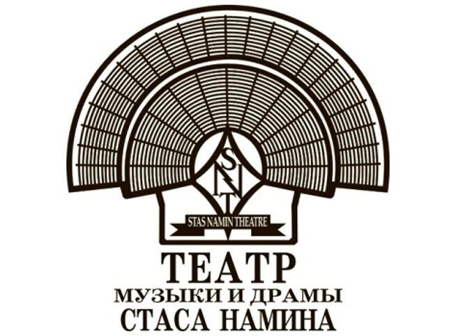 Невыносимо долгие объятия. Театр Стаса Намина в Москве, 1 октября 2020 г., Театр Музыки И Драмы Стаса Намина