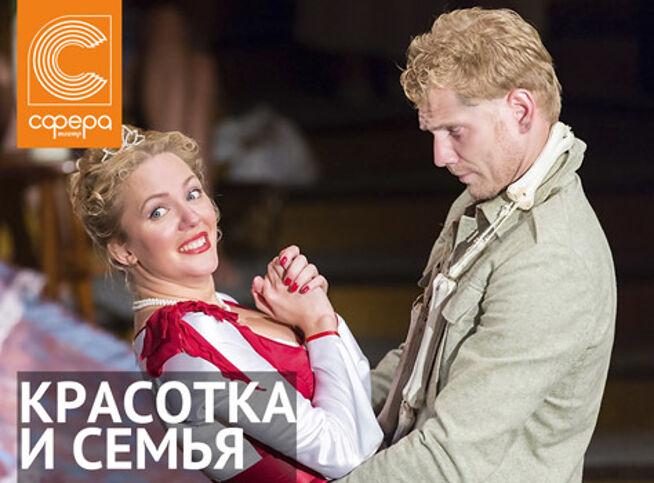 Красотка и семья в Москве, 28 января 2021 г., Театр Сфера