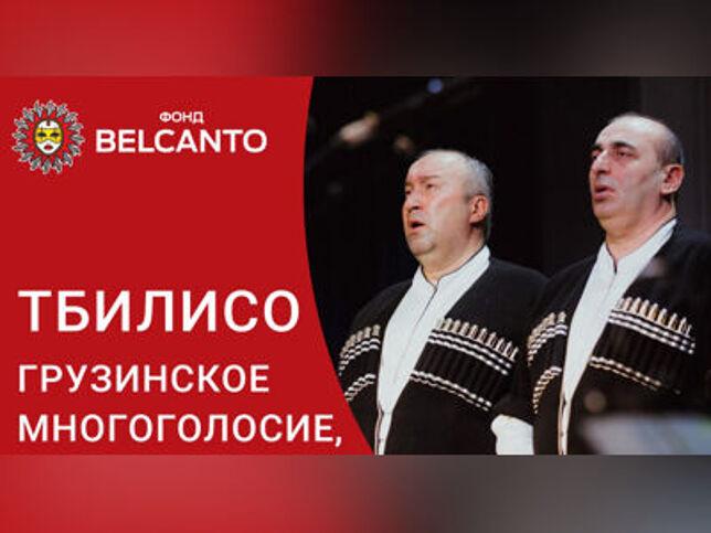 Концерт Музыка стихий. Горы Тбилисо. Грузинское многоголосие, орган и колёсная лира в Москве, 30 октября 2020 г., Кафедральный Собор Святых Петра И Павла
