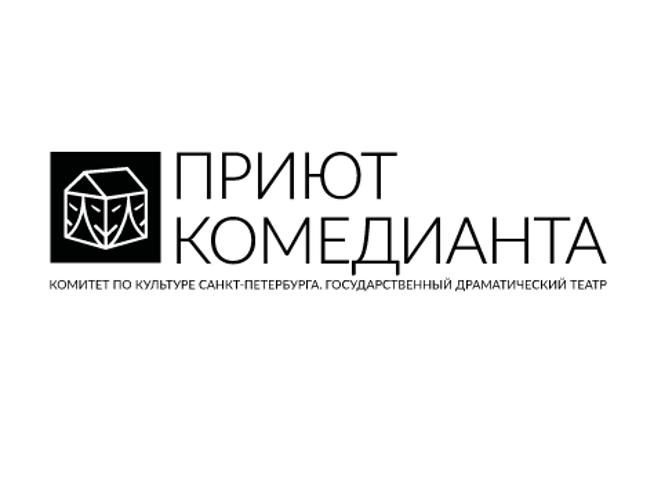 Женитьба Бальзаминова в Санкт-Петербурге, 31 октября 2020 г., Театр Приют Комедианта