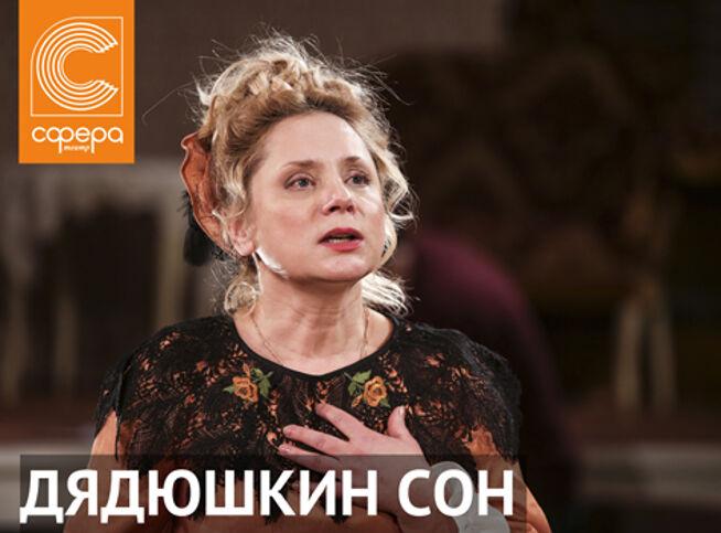 Дядюшкин сон в Москве, 10 октября 2020 г., Театр Сфера