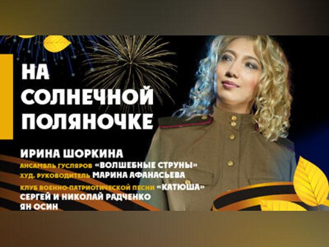 Концерт Ирины Шоркиной. На солнечной поляночке... в Москве, 21 октября 2020 г., Москонцерт Холл