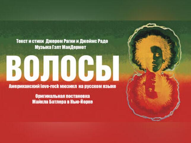 Волосы. Театр Стаса Намина (С участием группы «Цветы») в Москве, 4 декабря 2020 г., Театр Музыки И Драмы Стаса Намина