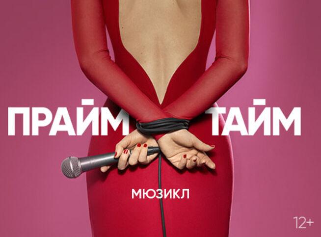ПраймТайм в Москве, 24 сентября 2020 г., Московский Театр Мюзикла