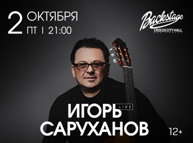 Игорь Саруханов в Москве, 3 октября 2020 г., Ресторан Backstage