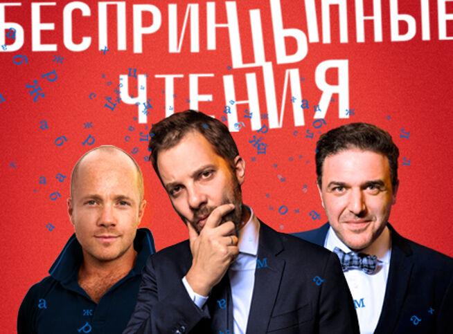 Концерт БеспринцЫпные чтения. Литературно-театральный фестиваль в Сочи, 26 июня 2021 г., Зимний Театр