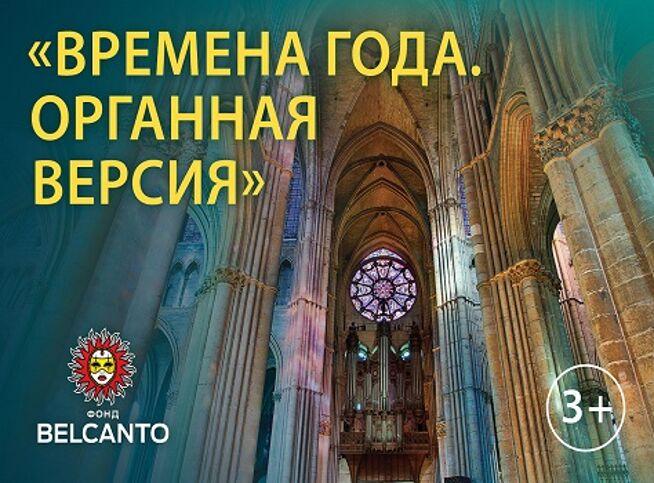 Концерт Времена года. Органная версия в Москве, 26 сентября 2020 г., Кафедральный Собор Святых Петра И Павла