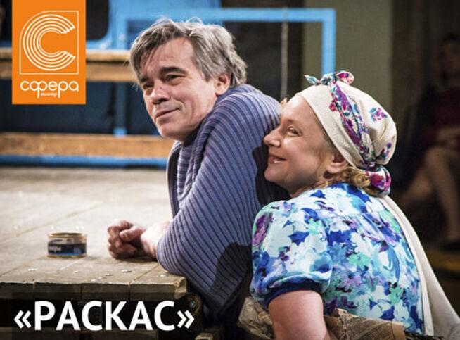 Концерт Раскаса в Москве, 8 октября 2020 г., Театр Сфера