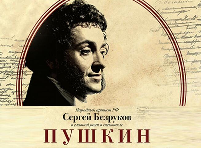 Пушкин в Москве, 27 сентября 2020 г., Московский Губернский Театр