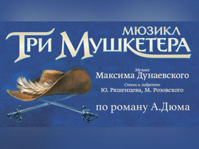 Три мушкетера. Театр Стаса Намина в Москве, 30 октября 2020 г., Театр Музыки И Драмы Стаса Намина