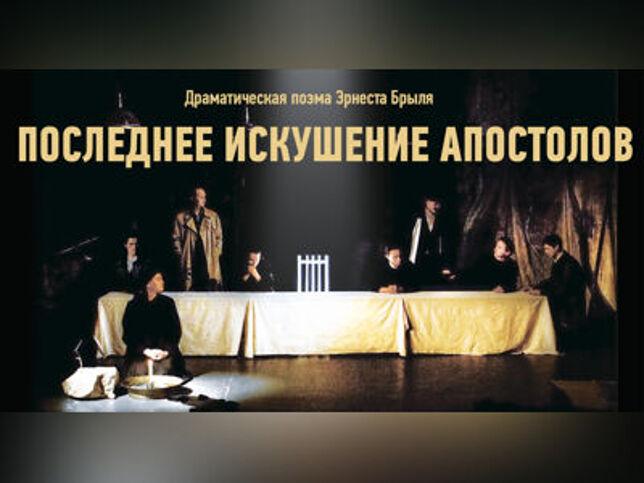 Последнее искушение Апостолов. Театр Стаса Намина в Москве, 15 ноября 2020 г., Театр Музыки И Драмы Стаса Намина
