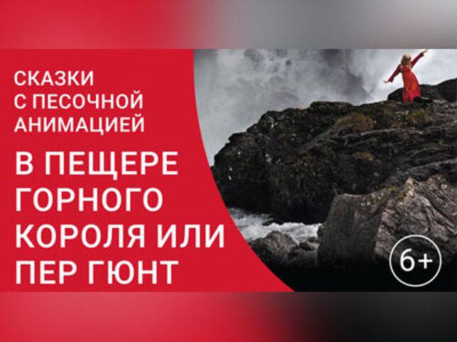 Концерт Сказка с песочной анимацией «В пещере горного короля, или Пер Гюнт» в Москве, 4 января 2021 г., Центральный Дом Архитектора