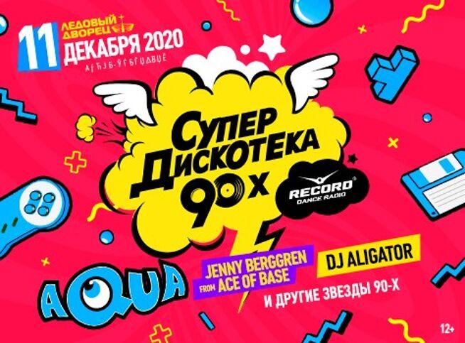 Концерт Супердискотека 90х Радио Рекорд в Санкт-Петербурге, 11 декабря 2020 г., Ледовый Дворец