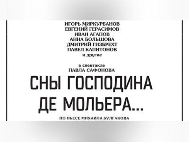 Сон господина де Мольера в Москве, 28 декабря 2020 г., Мхат Им. М. Горького